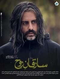 دانلود سریال ایرانی سارقان روح