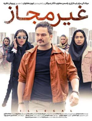 دانلود فیلم ایرانی غیر مجاز