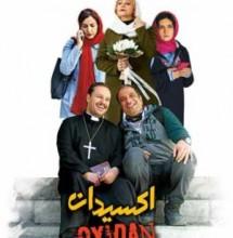 دانلود فیلم ایرانی اکسیدان با لینک مستقیم
