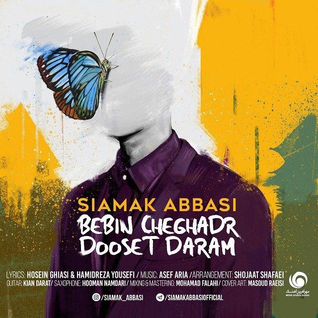 آهنگ جدید سیامک عباسی بنام ببین چقدر دوست دارم
