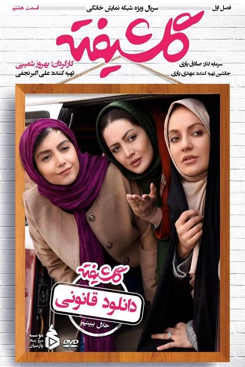 دانلود سریال ایرانی گلشیفته