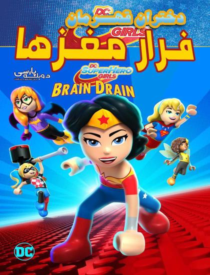 دانلود انیمیشن دختران قهرمان: فرار مغزهاLego DC Super Hero Girls: Brain Drain