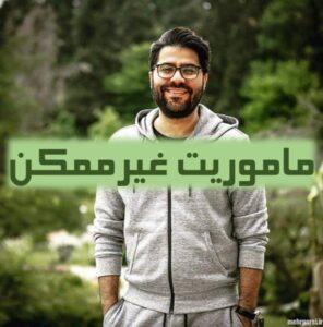 دانلود فیلم ایرانی ماموریت غیرممکن