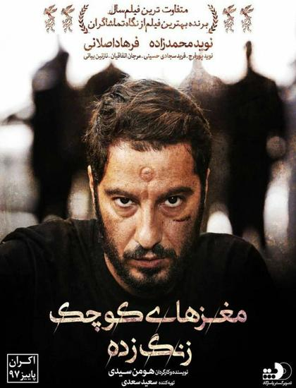 دانلود فیلم ایرانی مغزهای کوچک زنگ زده