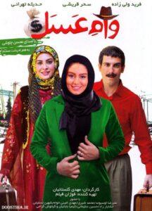 دانلود فیلم ایرانی وام عسل