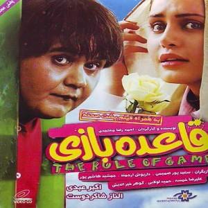 دانلود فیلم ایرانی قاعده بازی