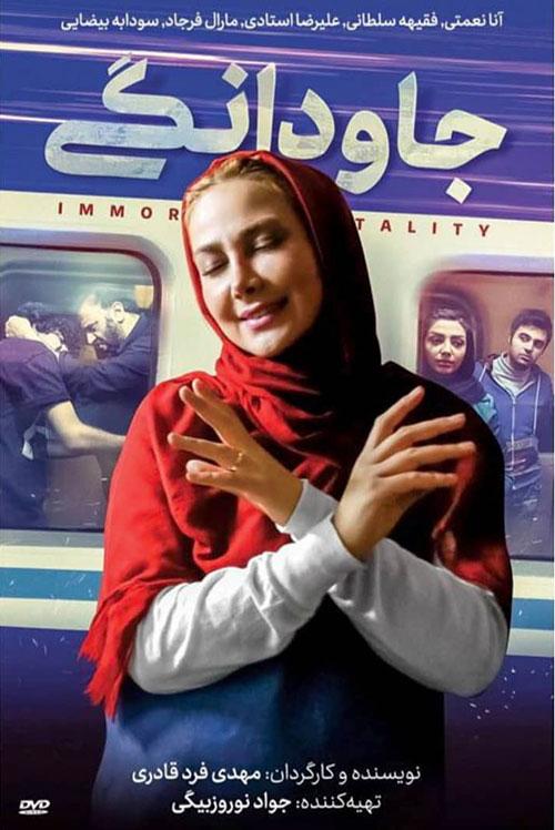 دانلود فیلم ایرانی جاودانگی Javdanegi