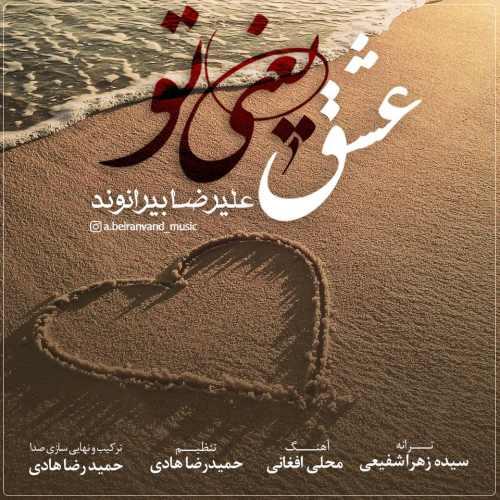 دانلود اهنگ عشق یعنی تو از علیرضا بیرانوند Alireza Beiranvand
