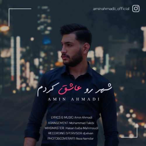 دانلود اهنگ شهر رو عاشق کردم از امین احمدی + متن اهنگ