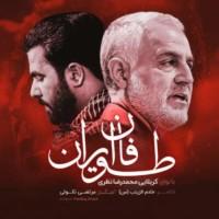 دانلود اهنگ طوفان ایران از کربلایی محمد رضا نظری