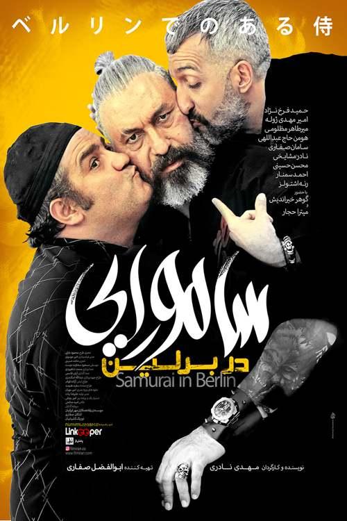 دانلود فیلم ایرانی سامورایی در برلین