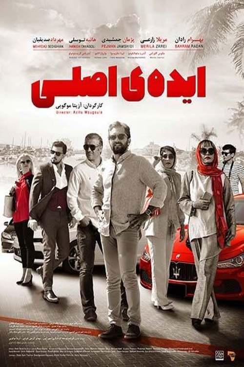 دانلود فیلم ایرانی ایده اصلی