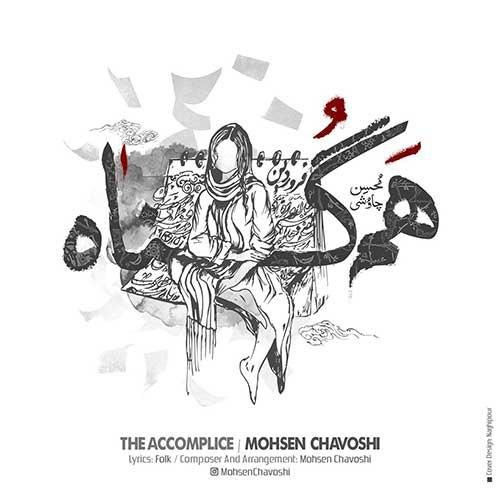 دانلود آهنگ جدید محسن چاوشی بنام همگناه